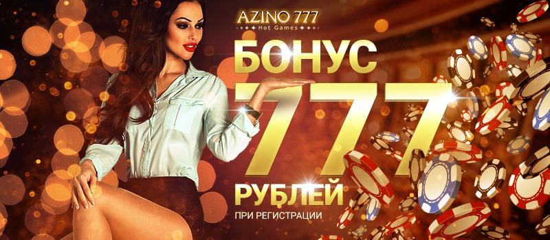 официальный сайт казино azino777 бонус